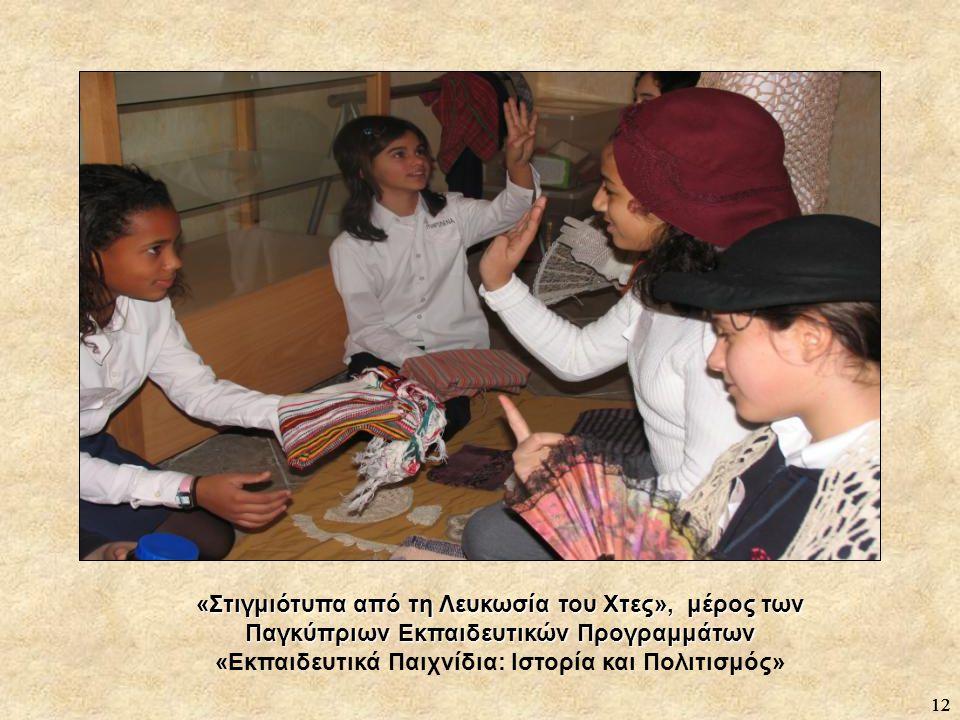 «Στιγμιότυπα από τη Λευκωσία του Χτες», μέρος των Παγκύπριων Εκπαιδευτικών Προγραμμάτων «Εκπαιδευτικά Παιχνίδια: Ιστορία και Πολιτισμός»