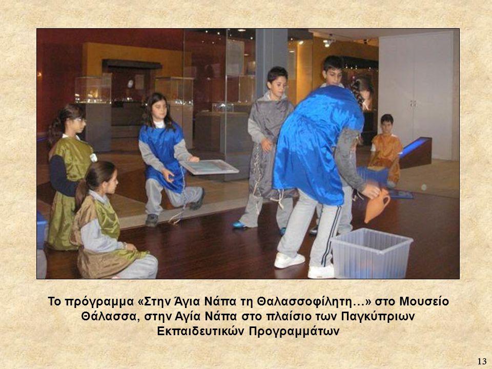 Το πρόγραμμα «Στην Άγια Νάπα τη Θαλασσοφίλητη…» στο Μουσείο Θάλασσα, στην Αγία Νάπα στο πλαίσιο των Παγκύπριων Εκπαιδευτικών Προγραμμάτων