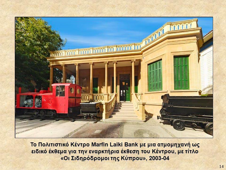Το Πολιτιστικό Κέντρο Marfin Laiki Bank με μια ατμομηχανή ως ειδικό έκθεμα για την εναρκτήρια έκθεση του Κέντρου, με τίτλο «Οι Σιδηρόδρομοι της Κύπρου», 2003-04