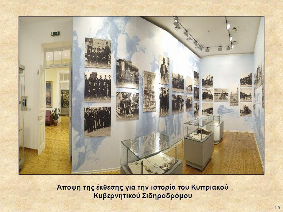 Άποψη της έκθεσης για την ιστορία του Κυπριακού Κυβερνητικού Σιδηροδρόμου
