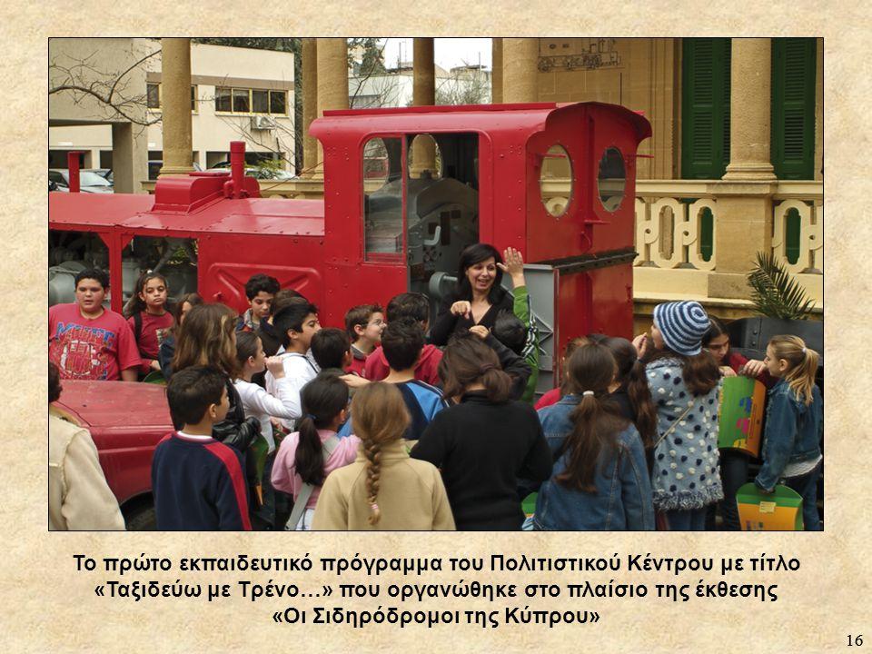 Το πρώτο εκπαιδευτικό πρόγραμμα του Πολιτιστικού Κέντρου με τίτλο «Ταξιδεύω με Τρένο…» που οργανώθηκε στο πλαίσιο της έκθεσης «Οι Σιδηρόδρομοι της Κύπρου»
