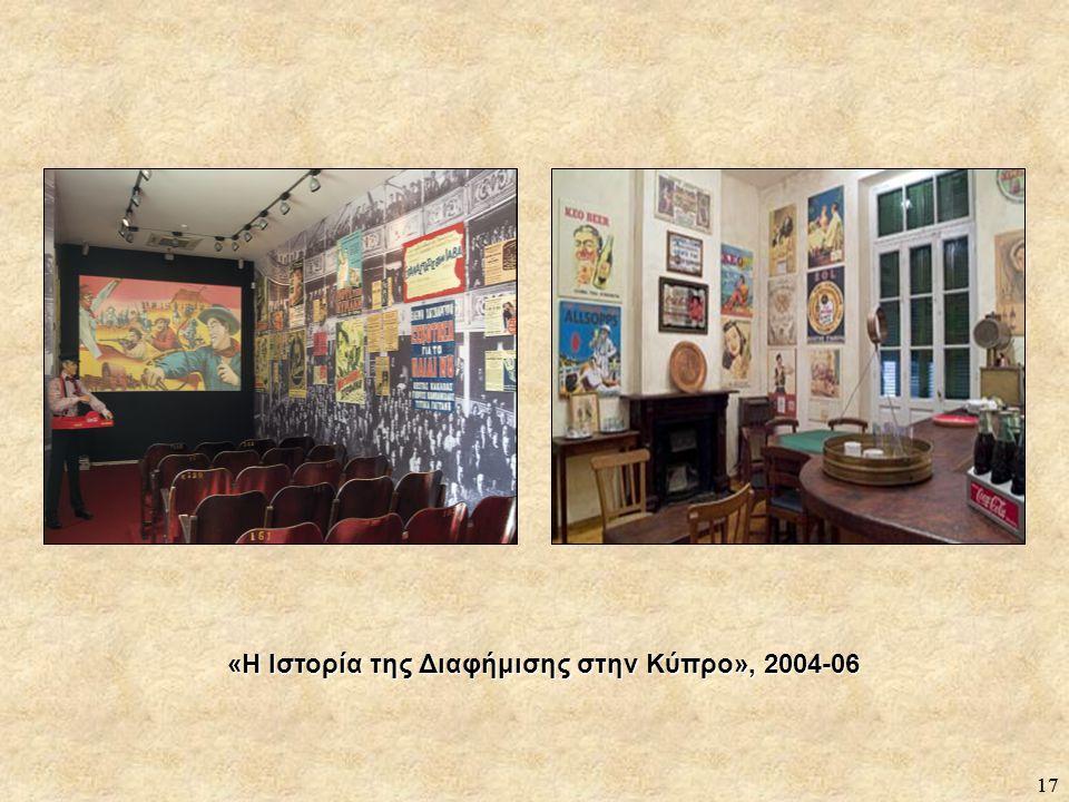 «Η Ιστορία της Διαφήμισης στην Κύπρο», 2004-06