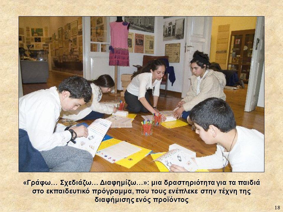 «Γράφω… Σχεδιάζω… Διαφημίζω…»: μια δραστηριότητα για τα παιδιά στο εκπαιδευτικό πρόγραμμα, που τους ενέπλεκε στην τέχνη της διαφήμισης ενός προϊόντος