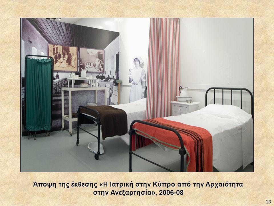 Άποψη της έκθεσης «Η Ιατρική στην Κύπρο από την Αρχαιότητα στην Ανεξαρτησία», 2006-08
