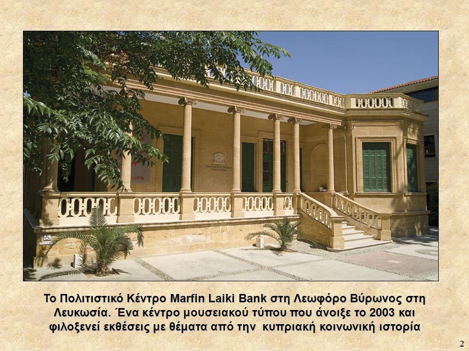 Το Πολιτιστικό Κέντρο Marfin Laiki Bank στη Λεωφόρο Βύρωνος στη Λευκωσία. Ένα κέντρο μουσειακού τύπου που άνοιξε το 2003 και φιλοξενεί εκθέσεις με θέματα από την κυπριακή κοινωνική ιστορία