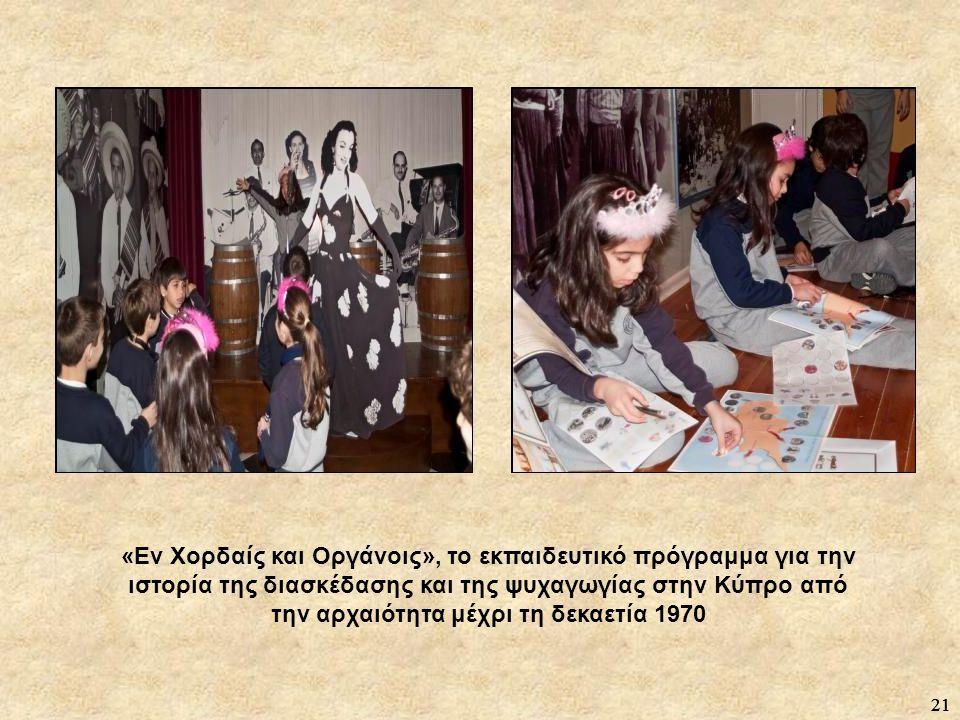 «Εν Χορδαίς και Οργάνοις», το εκπαιδευτικό πρόγραμμα για την ιστορία της διασκέδασης και της ψυχαγωγίας στην Κύπρο από την αρχαιότητα μέχρι τη δεκαετία 1970