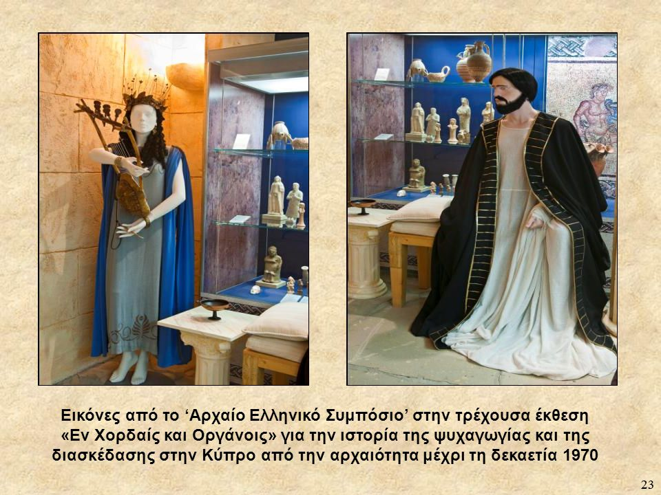 Εικόνες από το 'Αρχαίο Ελληνικό Συμπόσιο' στην τρέχουσα έκθεση «Εν Χορδαίς και Οργάνοις» για την ιστορία της ψυχαγωγίας και της διασκέδασης στην Κύπρο από την αρχαιότητα μέχρι τη δεκαετία 1970