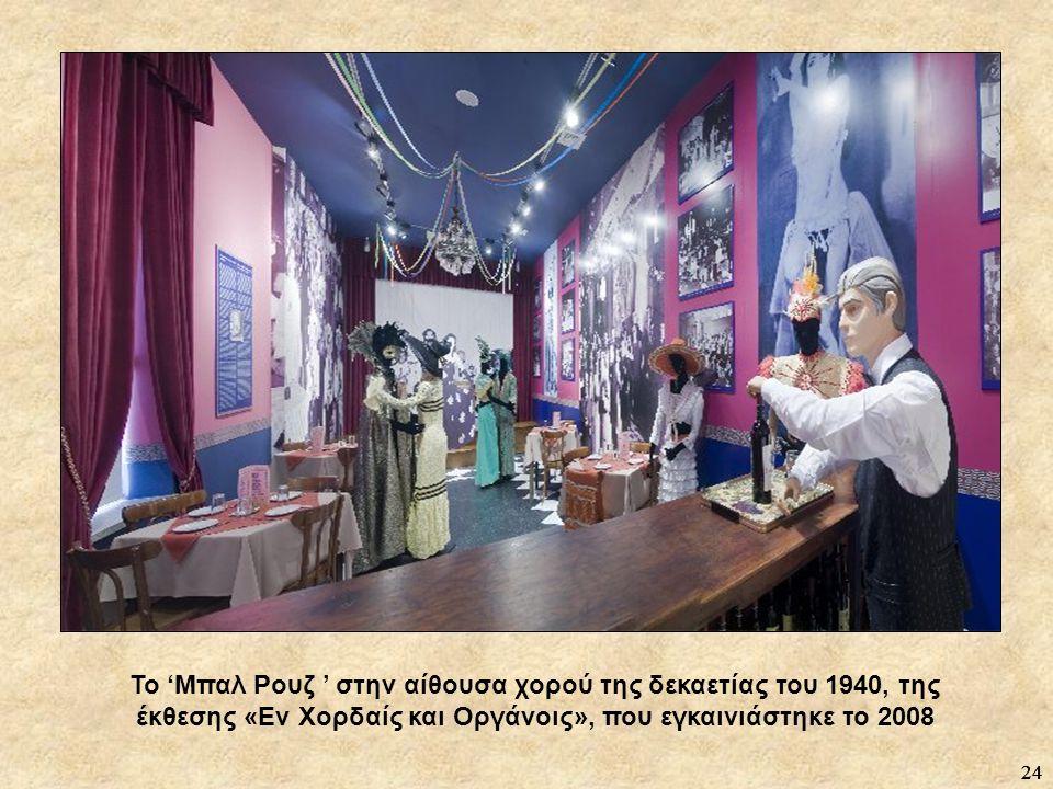 Το 'Μπαλ Ρουζ ' στην αίθουσα χορού της δεκαετίας του 1940, της έκθεσης «Εν Χορδαίς και Οργάνοις», που εγκαινιάστηκε το 2008
