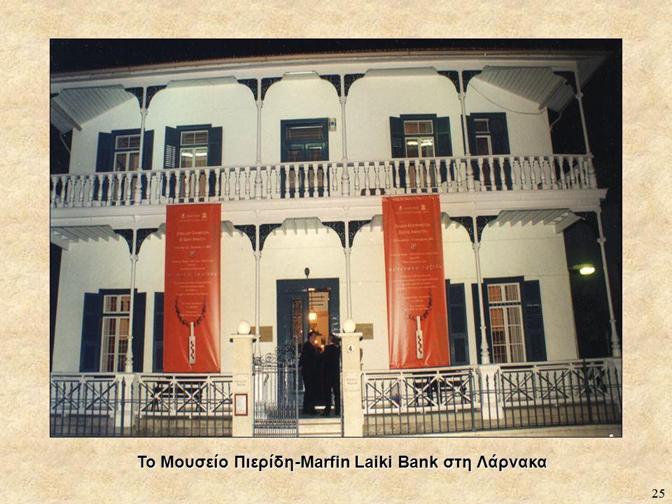 Το Μουσείο Πιερίδη-Marfin Laiki Bank στη Λάρνακα