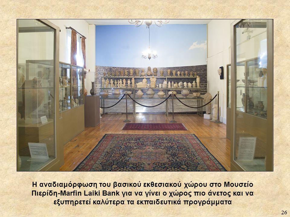 Η αναδιαμόρφωση του βασικού εκθεσιακού χώρου στο Μουσείο Πιερίδη-Marfin Laiki Bank για να γίνει ο χώρος πιο άνετος και να εξυπηρετεί καλύτερα τα εκπαιδευτικά προγράμματα