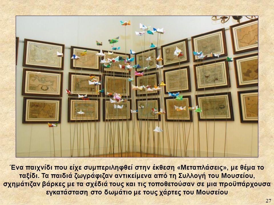 Ένα παιχνίδι που είχε συμπεριληφθεί στην έκθεση «Μεταπλάσεις», με θέμα το ταξίδι. Τα παιδιά ζωγράφιζαν αντικείμενα από τη Συλλογή του Μουσείου, σχημάτιζαν βάρκες με τα σχέδιά τους και τις τοποθετούσαν σε μια προϋπάρχουσα εγκατάσταση στο δωμάτιο με τους χάρτες του Μουσείου