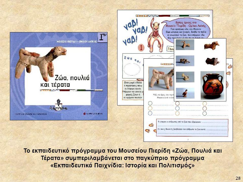 Το εκπαιδευτικό πρόγραμμα του Μουσείου Πιερίδη «Ζώα, Πουλιά και Τέρατα» συμπεριλαμβάνεται στο παγκύπριο πρόγραμμα «Εκπαιδευτικά Παιχνίδια: Ιστορία και Πολιτισμός»