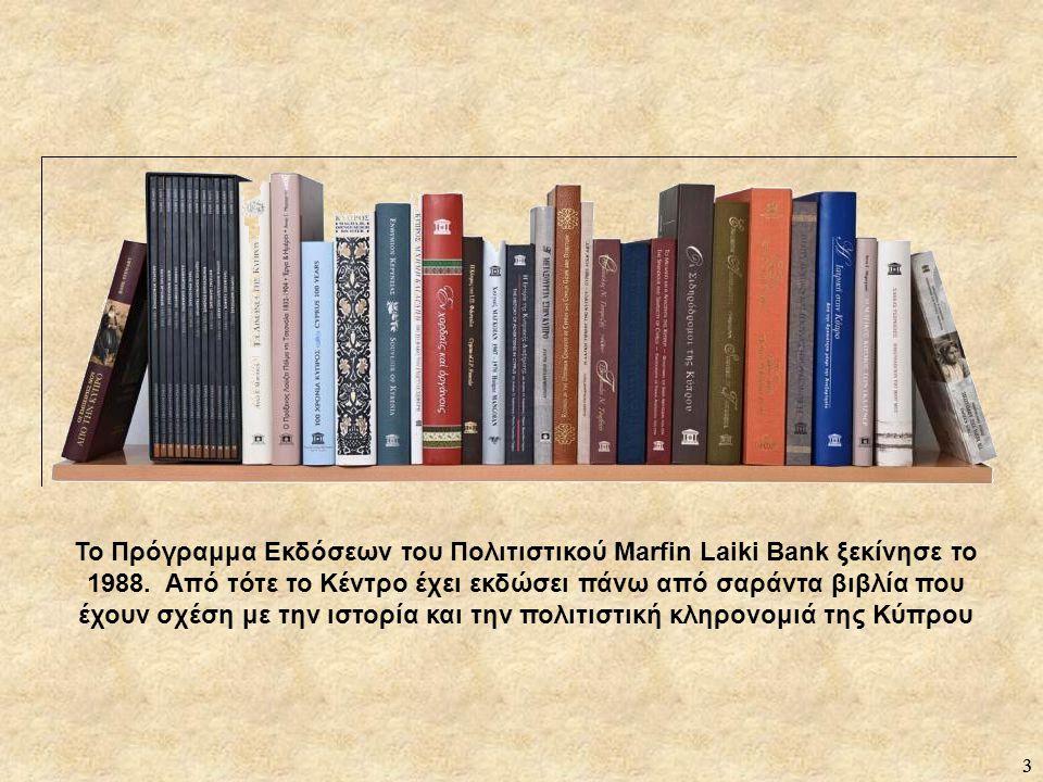 Το Πρόγραμμα Εκδόσεων του Πολιτιστικού Marfin Laiki Bank ξεκίνησε το 1988. Από τότε το Κέντρο έχει εκδώσει πάνω από σαράντα βιβλία που έχουν σχέση με την ιστορία και την πολιτιστική κληρονομιά της Κύπρου