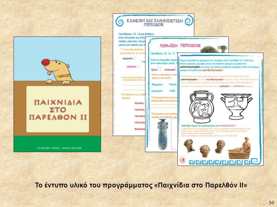 Το έντυπο υλικό του προγράμματος «Παιχνίδια στο Παρελθόν ΙΙ»