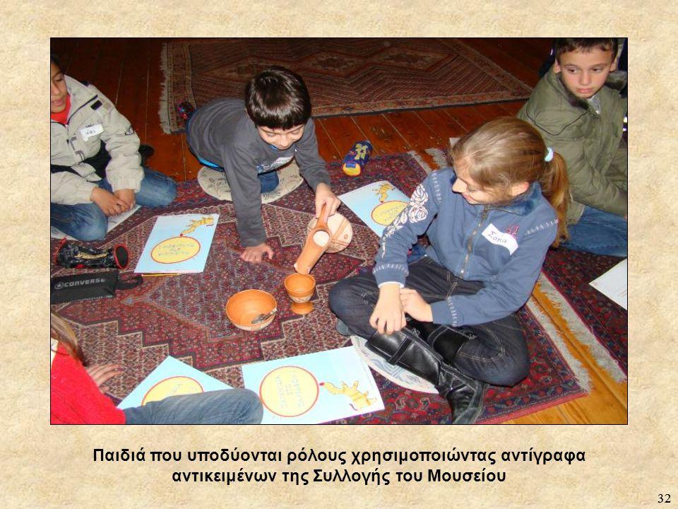 Παιδιά που υποδύονται ρόλους χρησιμοποιώντας αντίγραφα αντικειμένων της Συλλογής του Μουσείου