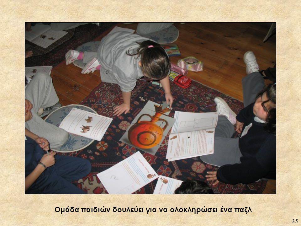 Ομάδα παιδιών δουλεύει για να ολοκληρώσει ένα παζλ