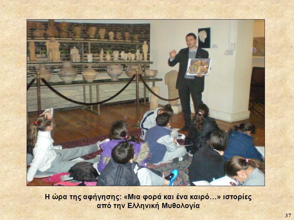 Η ώρα της αφήγησης: «Μια φορά και ένα καιρό…» ιστορίες από την Ελληνική Μυθολογία