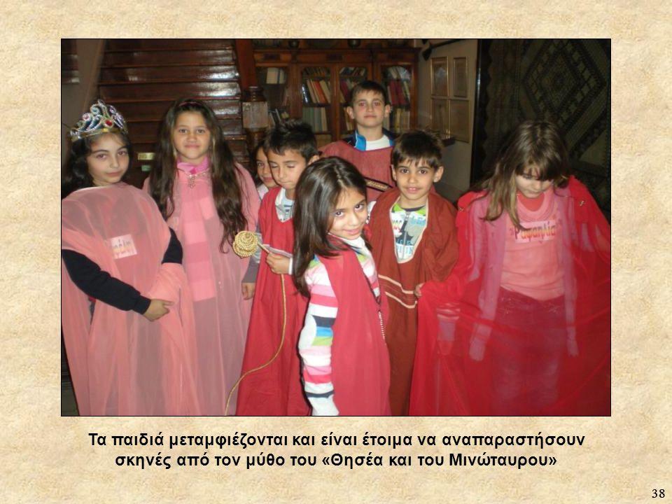 Τα παιδιά μεταμφιέζονται και είναι έτοιμα να αναπαραστήσουν σκηνές από τον μύθο του «Θησέα και του Μινώταυρου»