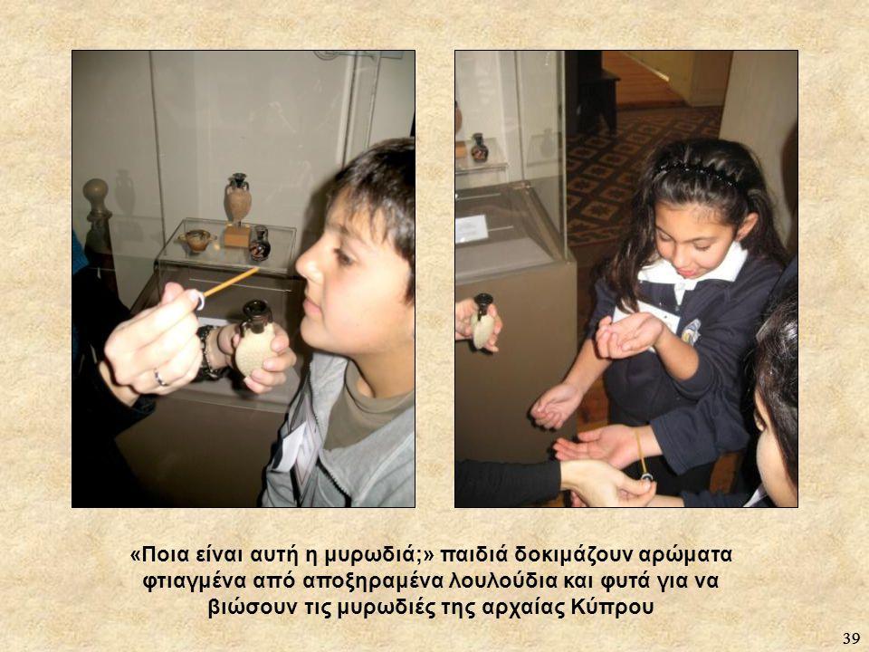 «Ποια είναι αυτή η μυρωδιά;» παιδιά δοκιμάζουν αρώματα φτιαγμένα από αποξηραμένα λουλούδια και φυτά για να βιώσουν τις μυρωδιές της αρχαίας Κύπρου