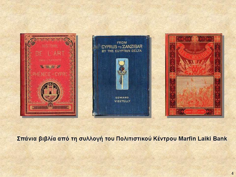 Σπάνια βιβλία από τη συλλογή του Πολιτιστικού Κέντρου Marfin Laiki Bank