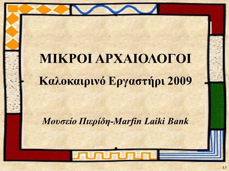 Καλοκαιρινό Εργαστήρι 2009 Μουσείο Πιερίδη-Marfin Laiki Bank