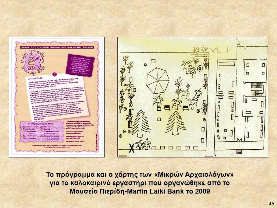 Το πρόγραμμα και ο χάρτης των «Μικρών Αρχαιολόγων» για το καλοκαιρινό εργαστήρι που οργανώθηκε από το Μουσείο Πιερίδη-Marfin Laiki Bank το 2009