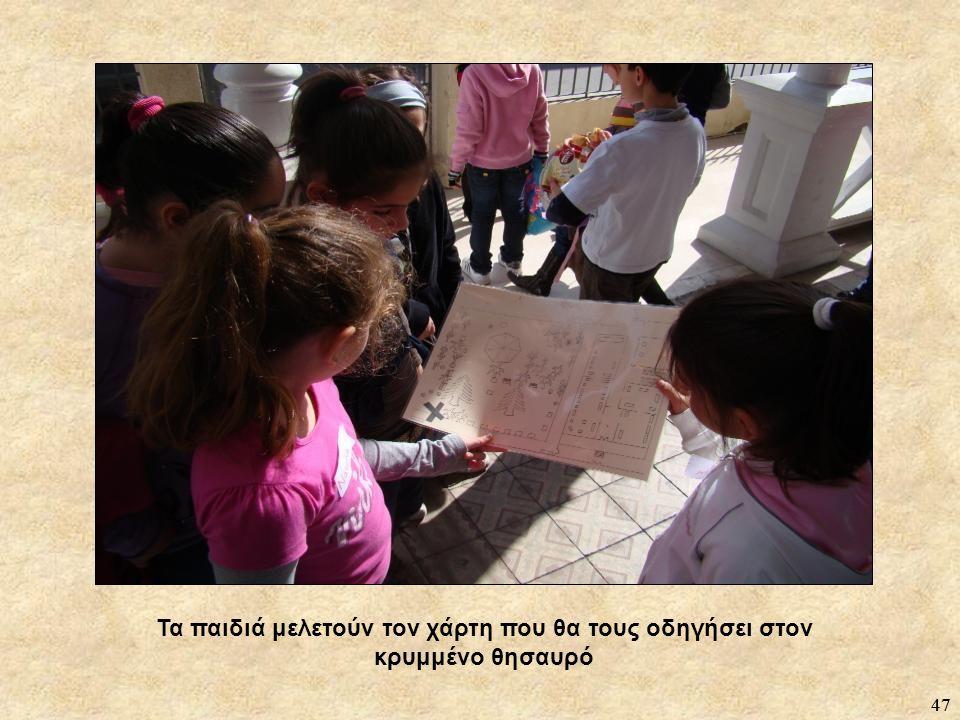 Τα παιδιά μελετούν τον χάρτη που θα τους οδηγήσει στον κρυμμένο θησαυρό