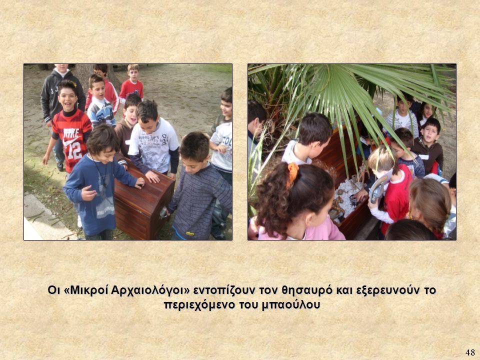 Οι «Μικροί Αρχαιολόγοι» εντοπίζουν τον θησαυρό και εξερευνούν το περιεχόμενο του μπαούλου