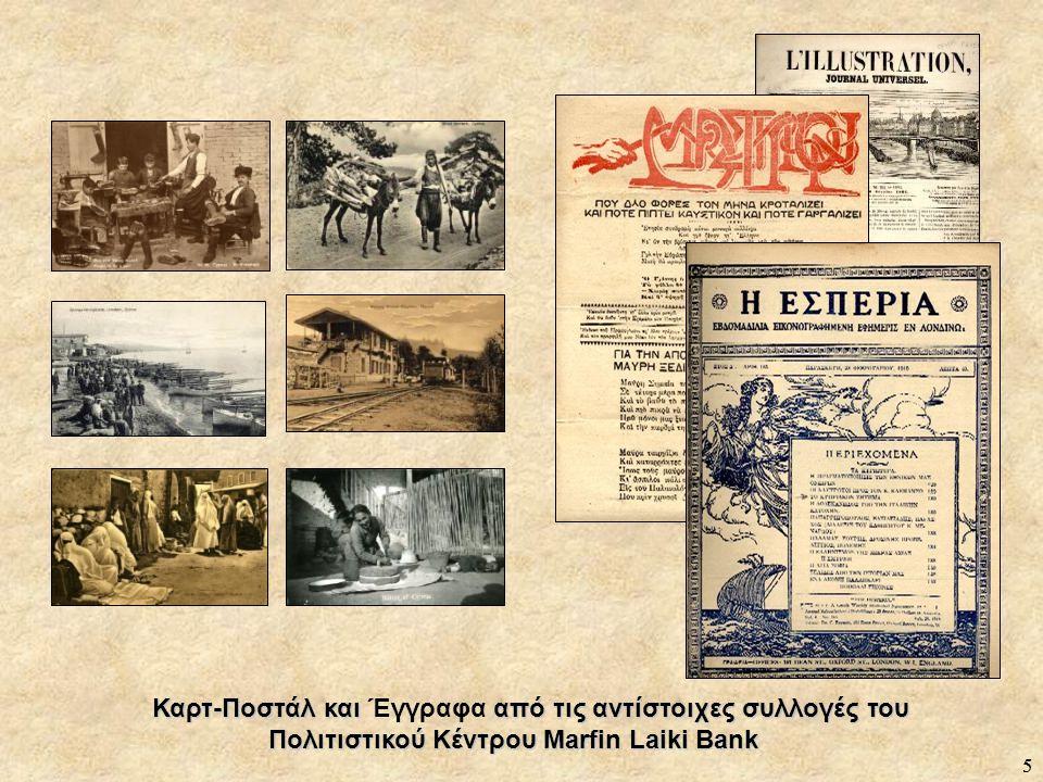 Καρτ-Ποστάλ και Έγγραφα από τις αντίστοιχες συλλογές του Πολιτιστικού Κέντρου Marfin Laiki Bank
