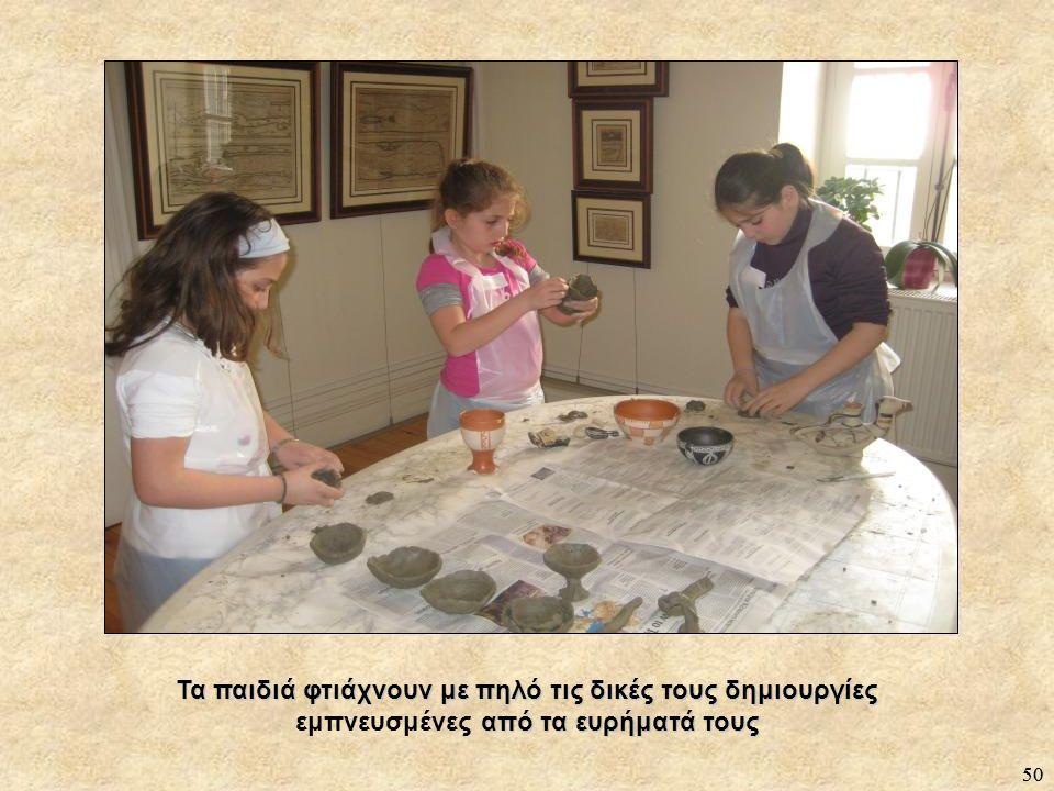 Τα παιδιά φτιάχνουν με πηλό τις δικές τους δημιουργίες εμπνευσμένες από τα ευρήματά τους