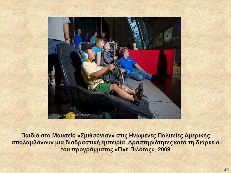 Παιδιά στο Μουσείο «Σμιθσόνιαν» στις Ηνωμένες Πολιτείες Αμερικής απολαμβάνουν μια διαδραστική εμπειρία. Δραστηριότητες κατά τη διάρκεια του προγράμματος «Γίνε Πιλότος», 2009