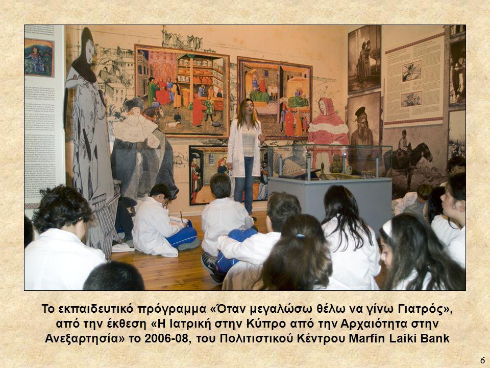 Το εκπαιδευτικό πρόγραμμα «Όταν μεγαλώσω θέλω να γίνω Γιατρός», από την έκθεση «Η Ιατρική στην Κύπρο από την Αρχαιότητα στην Ανεξαρτησία» το 2006-08, του Πολιτιστικού Κέντρου Marfin Laiki Bank