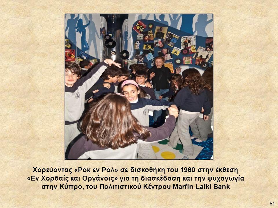 Χορεύοντας «Ροκ εν Ρολ» σε δισκοθήκη του 1960 στην έκθεση «Εν Χορδαίς και Οργάνοις» για τη διασκέδαση και την ψυχαγωγία στην Κύπρο, του Πολιτιστικού Κέντρου Marfin Laiki Bank