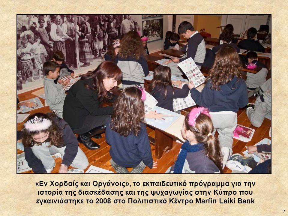 «Εν Χορδαίς και Οργάνοις», το εκπαιδευτικό πρόγραμμα για την ιστορία της διασκέδασης και της ψυχαγωγίας στην Κύπρο που εγκαινιάστηκε το 2008 στο Πολιτιστικό Κέντρο Marfin Laiki Bank