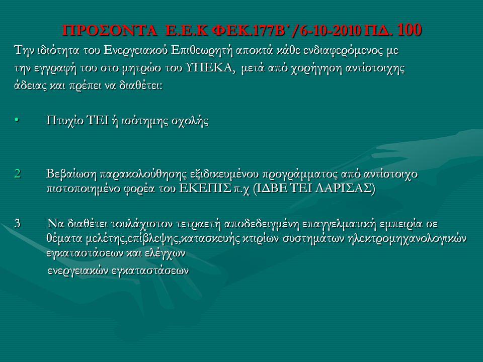 ΠΡΟΣΟΝΤΑ Ε.Ε.Κ ΦΕΚ.177Β΄/6-10-2010 ΠΔ. 100