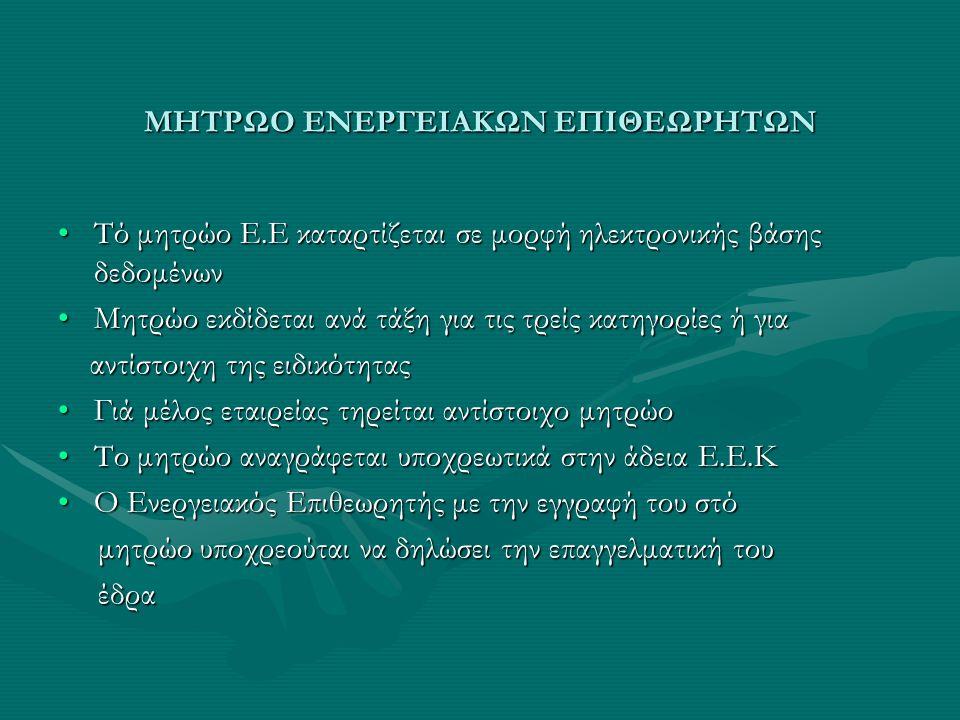 ΜΗΤΡΩΟ ΕΝΕΡΓΕΙΑΚΩΝ ΕΠΙΘΕΩΡΗΤΩΝ