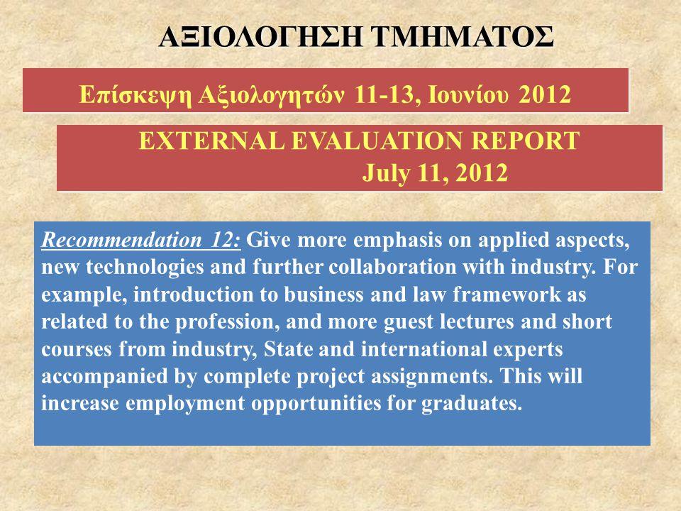 ΑΞΙΟΛΟΓΗΣΗ ΤΜΗΜΑΤΟΣ Επίσκεψη Αξιολογητών 11-13, Ιουνίου 2012