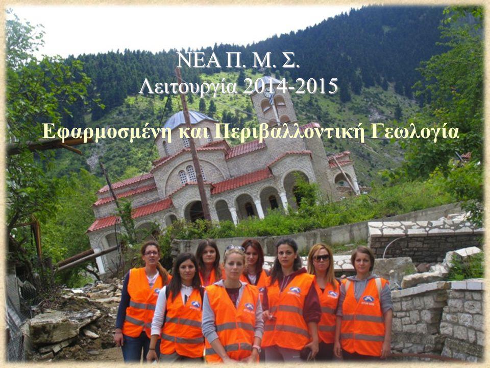 NEA Π. Μ. Σ. Λειτουργία 2014-2015 Εφαρμοσμένη και Περιβαλλοντική Γεωλογία