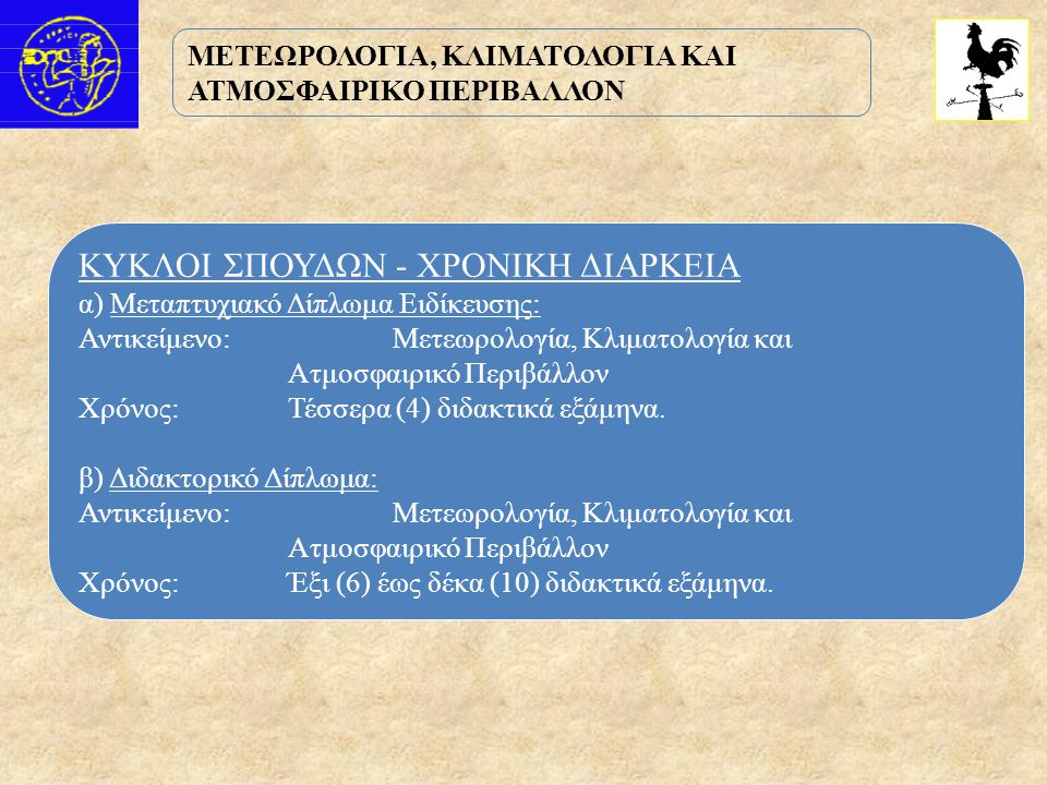 ΚΥΚΛΟΙ ΣΠΟΥΔΩΝ - ΧΡΟΝΙΚΗ ΔΙΑΡΚΕΙΑ