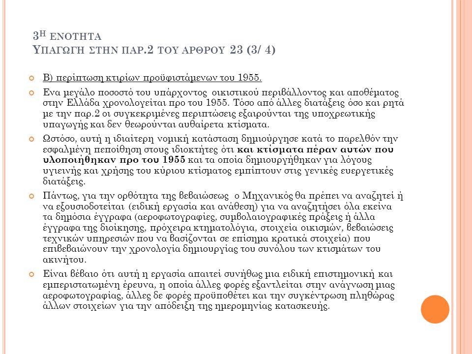 3η ενοτητα Υπαγωγη ςτην παρ.2 του αρθρου 23 (3/ 4)