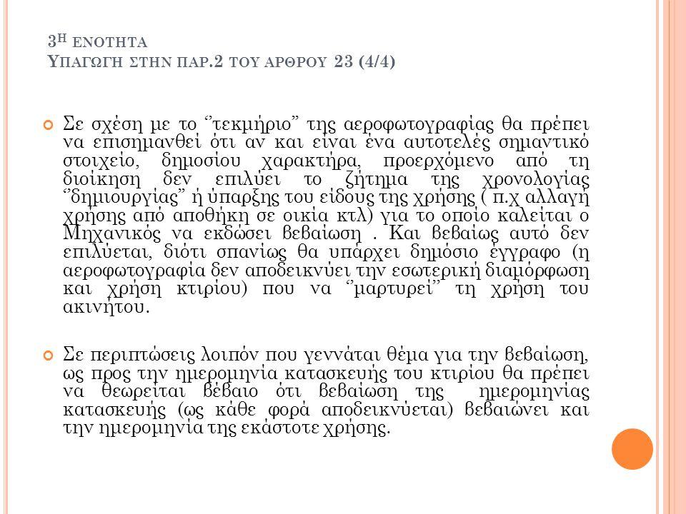 3η ενοτητα Υπαγωγη ςτην παρ.2 του αρθρου 23 (4/4)