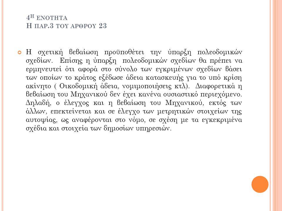 4η ενοτητα Η παρ.3 του αρθρου 23