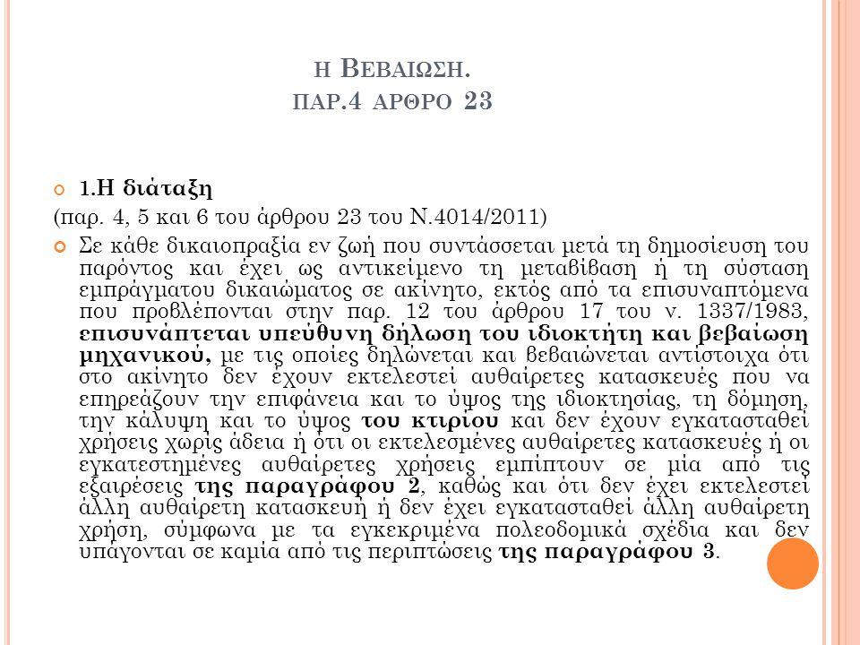 η Βεβαιωςη. παρ.4 αρθρο 23 1.Η διάταξη. (παρ. 4, 5 και 6 του άρθρου 23 του Ν.4014/2011)