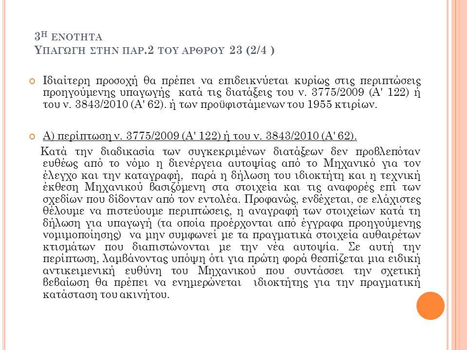 3η ενοτητα Υπαγωγη ςτην παρ.2 του αρθρου 23 (2/4 )