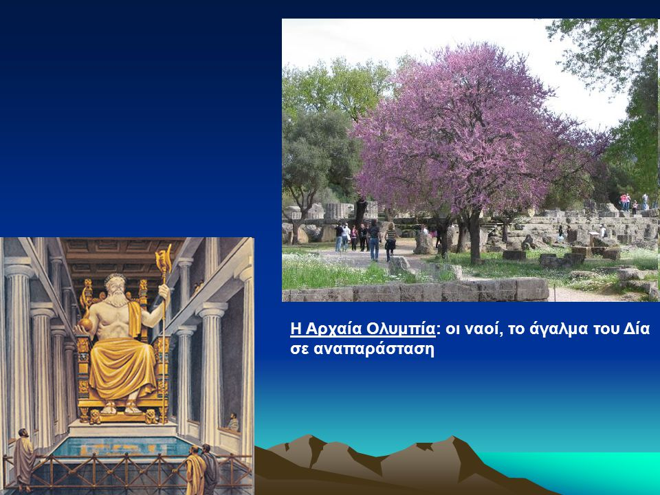Η Αρχαία Ολυμπία: οι ναοί, το άγαλμα του Δία σε αναπαράσταση