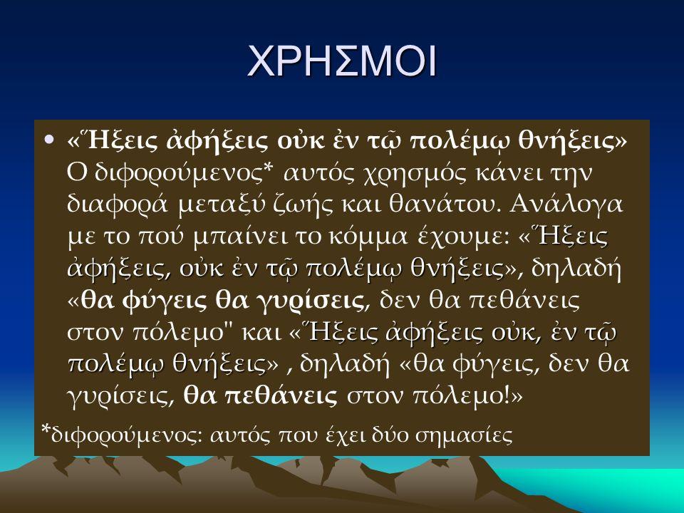 ΧΡΗΣΜΟΙ