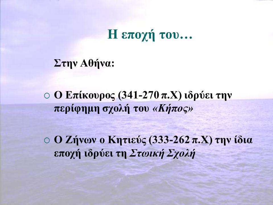 Η εποχή του… Στην Αθήνα: