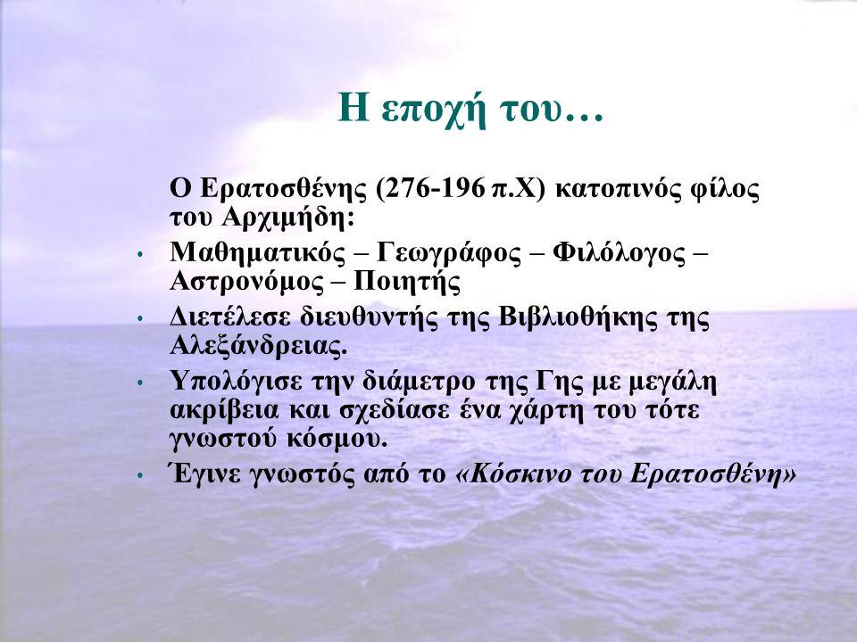 Η εποχή του… Ο Ερατοσθένης (276-196 π.Χ) κατοπινός φίλος του Αρχιμήδη: