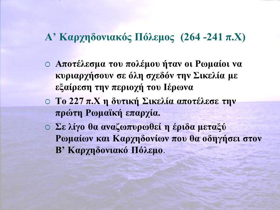 Α' Καρχηδονιακός Πόλεμος (264 -241 π.Χ)