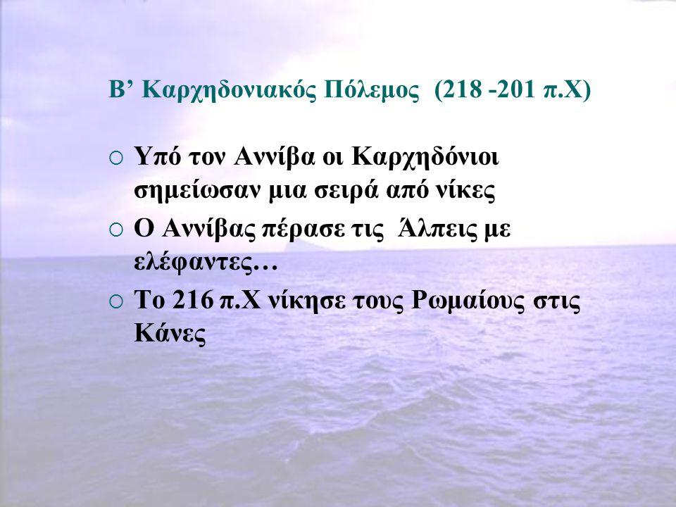 Β' Καρχηδονιακός Πόλεμος (218 -201 π.Χ)